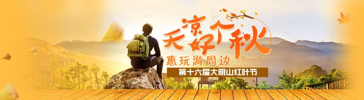 大明山红叶节