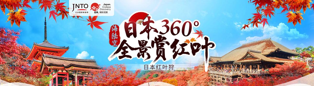 日本红叶旅游