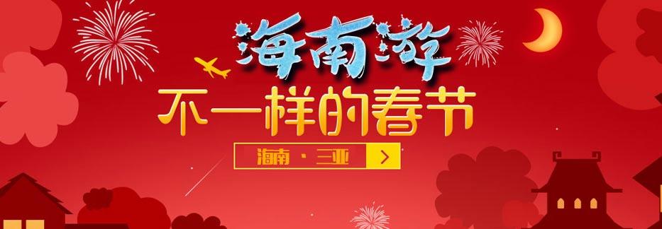 海南春节旅游