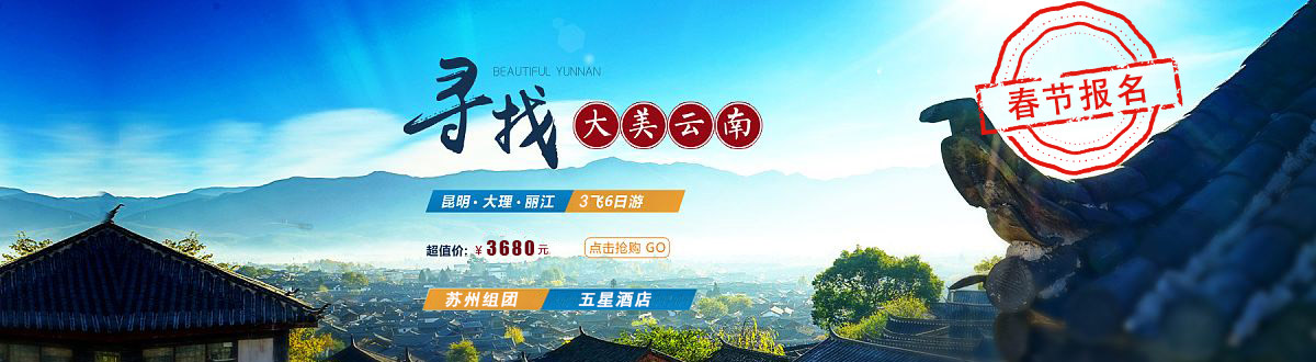 春节-云南旅游