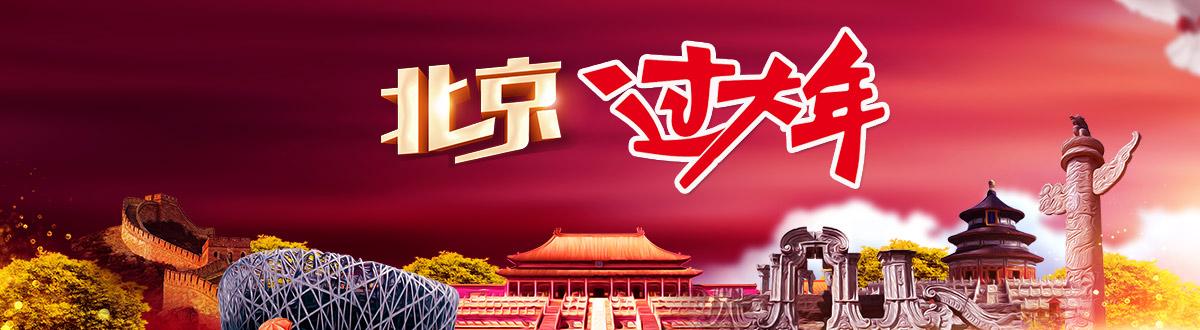 春节-北京旅游