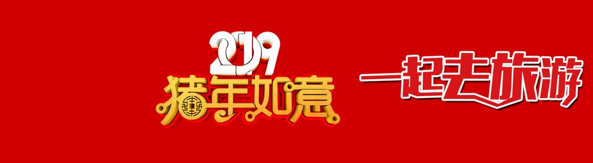 2019春节旅游专题