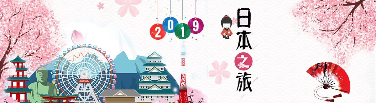 日本春节旅游