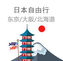 日本旅游自由行