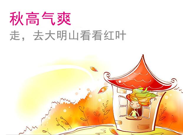 大明山红叶