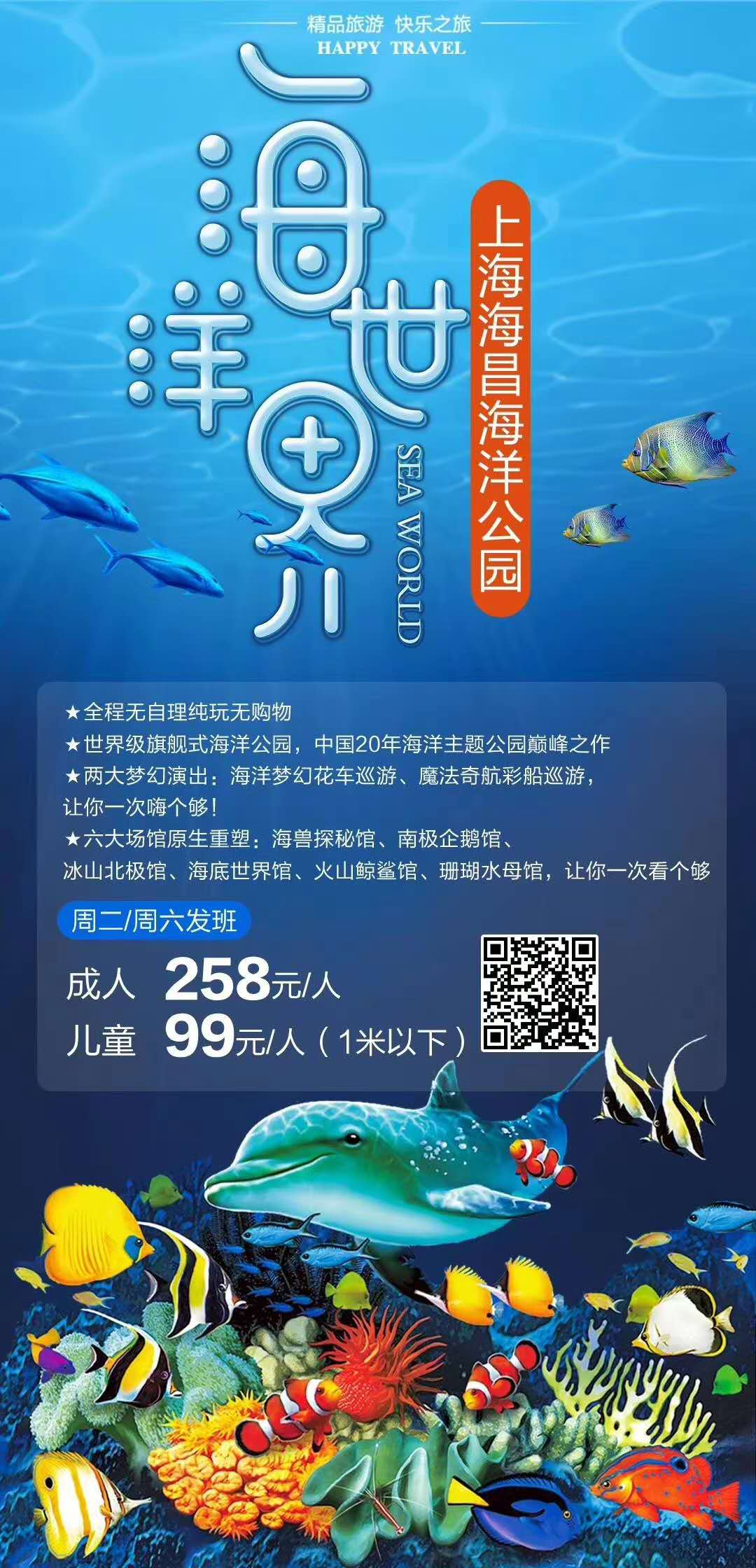 上海海昌海洋世界一日游