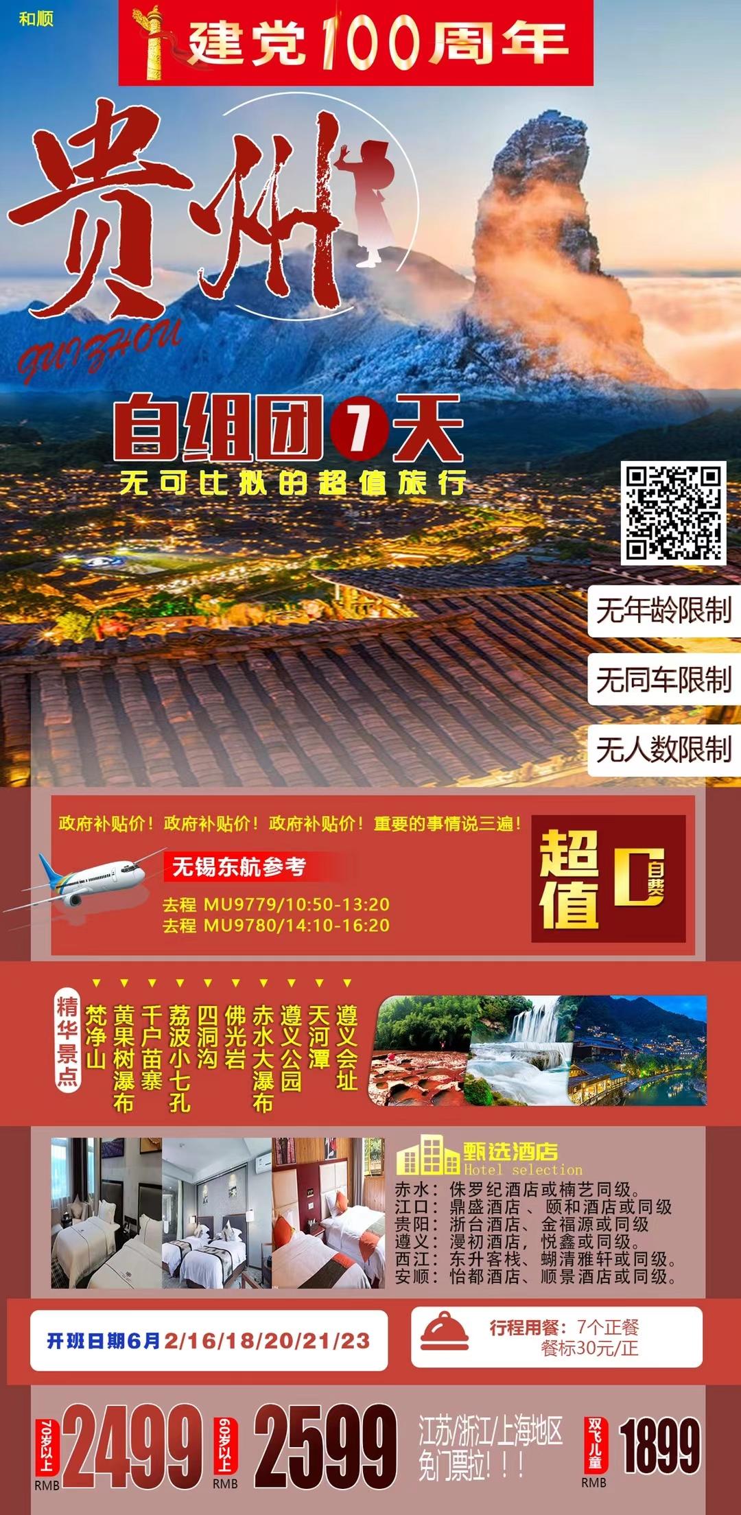 贵州自组团7日游(桂林和顺)
