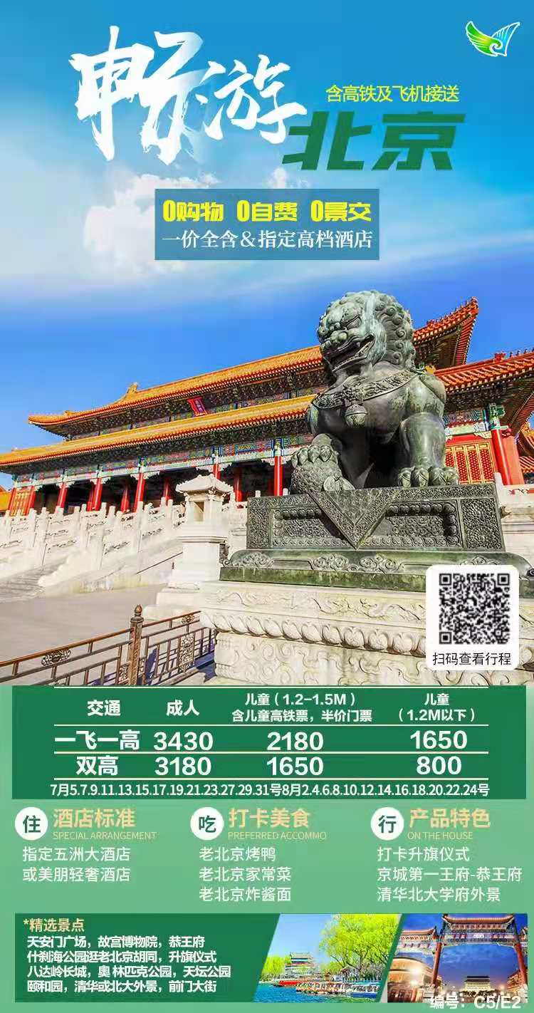 畅游北京(众鑫)
