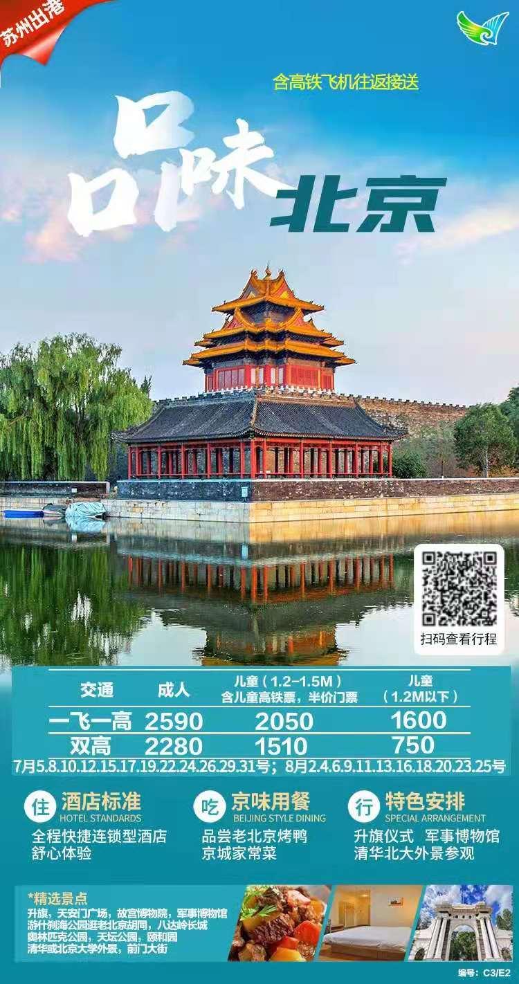 品味北京(众鑫)
