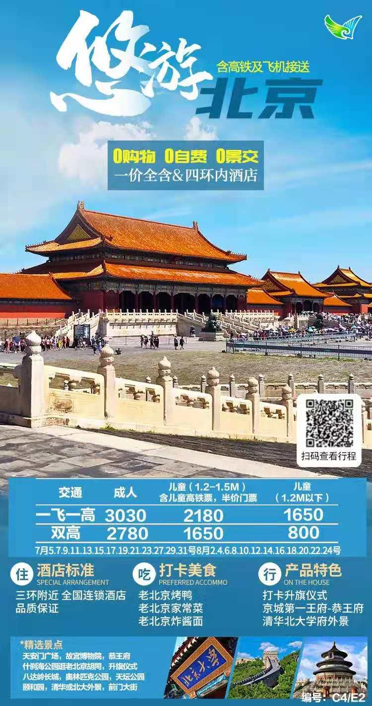 悠游北京(众鑫)