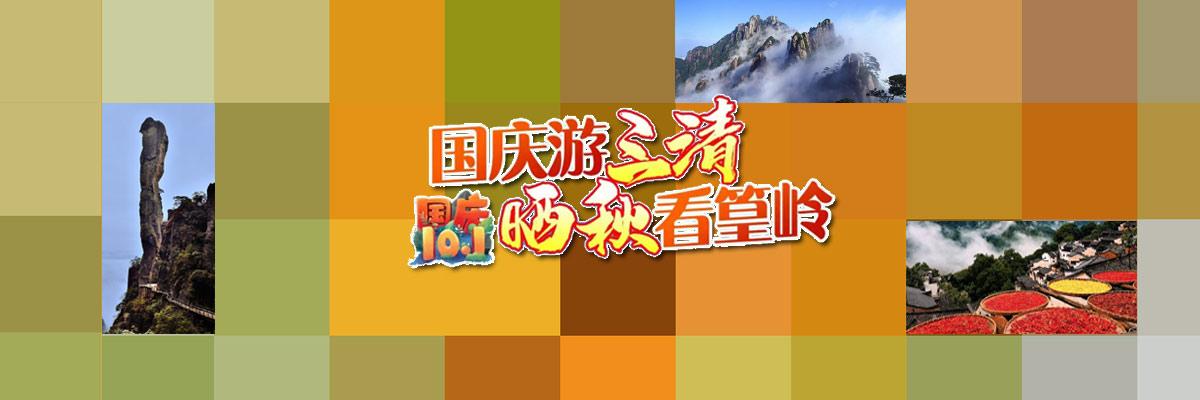 国庆节三清山旅游